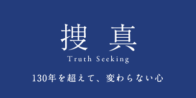 捜真 Truth Seeking