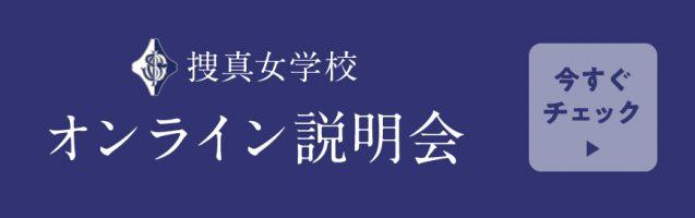 オンライン説明会
